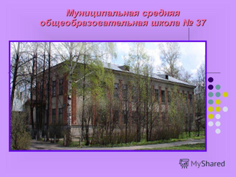 Муниципальная средняя общеобразовательная школа 37