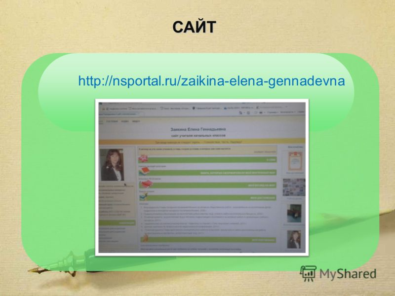 САЙТ САЙТ http://nsportal.ru/zaikina-elena-gennadevna