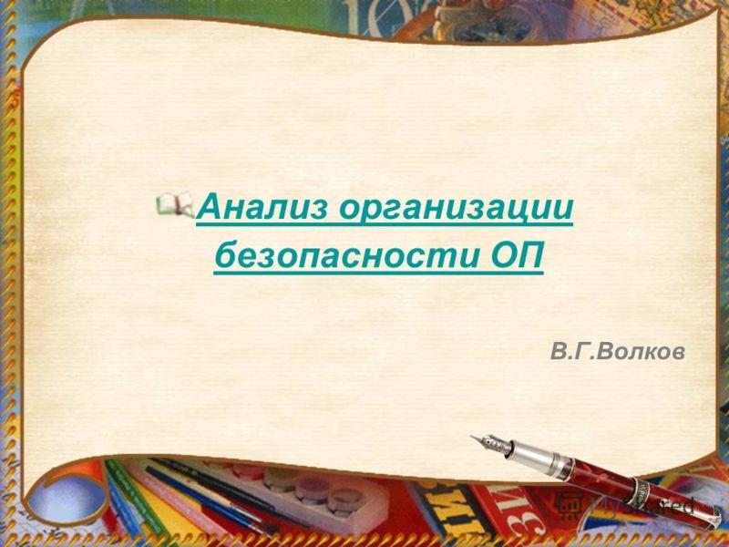 Анализ организации безопасности ОП В.Г.Волков