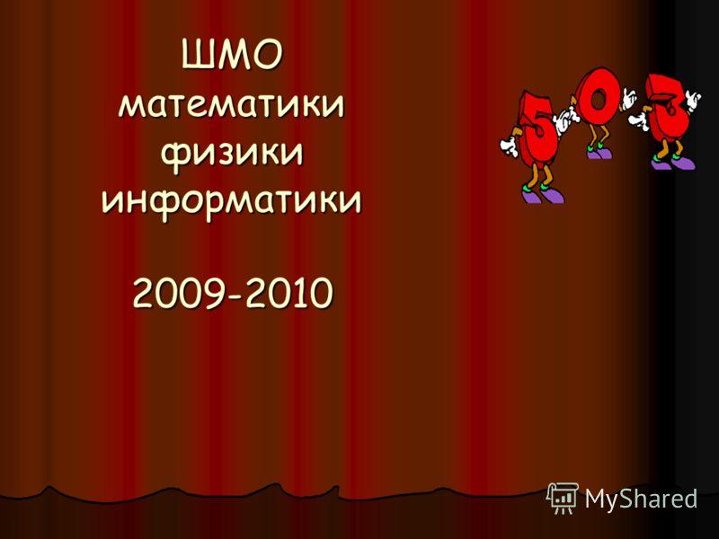ШМО математики физики информатики 2009-2010