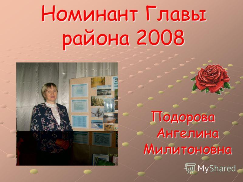 Номинант Главы района 2008 Подорова Ангелина Милитоновна