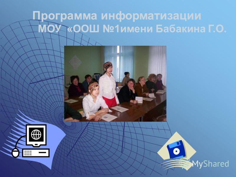 Программа информатизации МОУ «ООШ 1имени Бабакина Г.О.