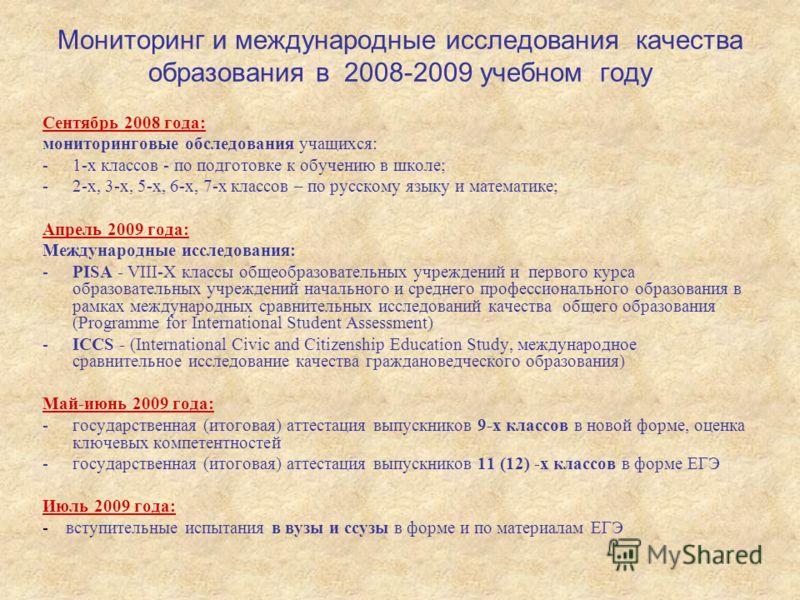 Мониторинг и международные исследования качества образования в 2008-2009 учебном году Сентябрь 2008 года: мониторинговые обследования учащихся: -1-х классов - по подготовке к обучению в школе; -2-х, 3-х, 5-х, 6-х, 7-х классов – по русскому языку и ма