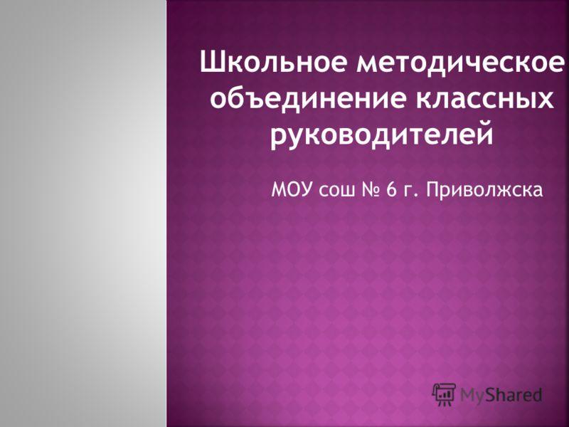 МОУ сош 6 г. Приволжска