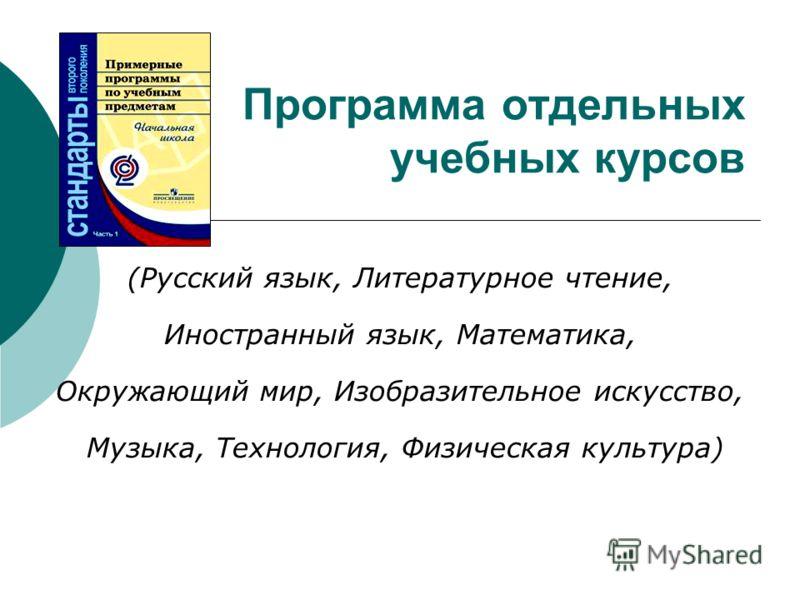 Программа отдельных учебных курсов (Русский язык, Литературное чтение, Иностранный язык, Математика, Окружающий мир, Изобразительное искусство, Музыка, Технология, Физическая культура)