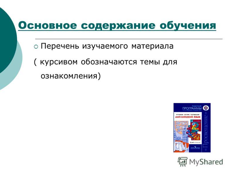 Основное содержание обучения Перечень изучаемого материала ( курсивом обозначаются темы для ознакомления)