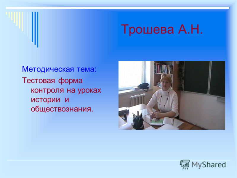 Трошева А.Н. Методическая тема: Тестовая форма контроля на уроках истории и обществознания.