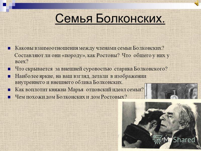 Семья Ростовых. Какой вариант семейственных, родовых связей приемлем для Толстого? К какому типу семьи примыкают Ростовы? Что значит для них родительский дом? В каких ситуациях мы встречаемся с семейством Ростовых? Каковы взаимоотношения родителей и