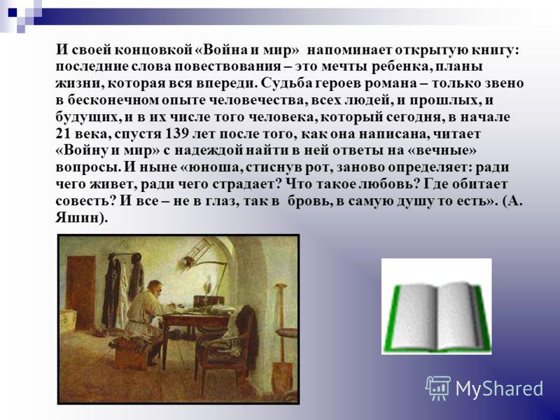 «От обычного семейного романа роман Толстого отличается тем, что это, так сказать, открытая семья, с отворенной дверью – она готова распространиться, путь в семью – это путь к людям». ( Н.Я. Берковский).