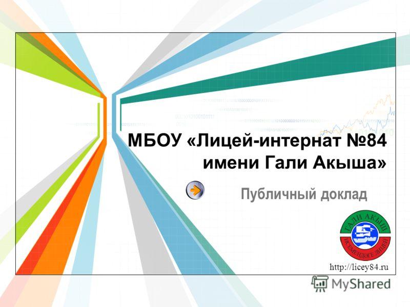 http://licey84.ru МБОУ «Лицей-интернат 84 имени Гали Акыша» Публичный доклад