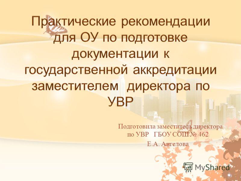 Подготовила заместитель директора по УВР ГБОУ СОШ 462 Е. А. Ангелова
