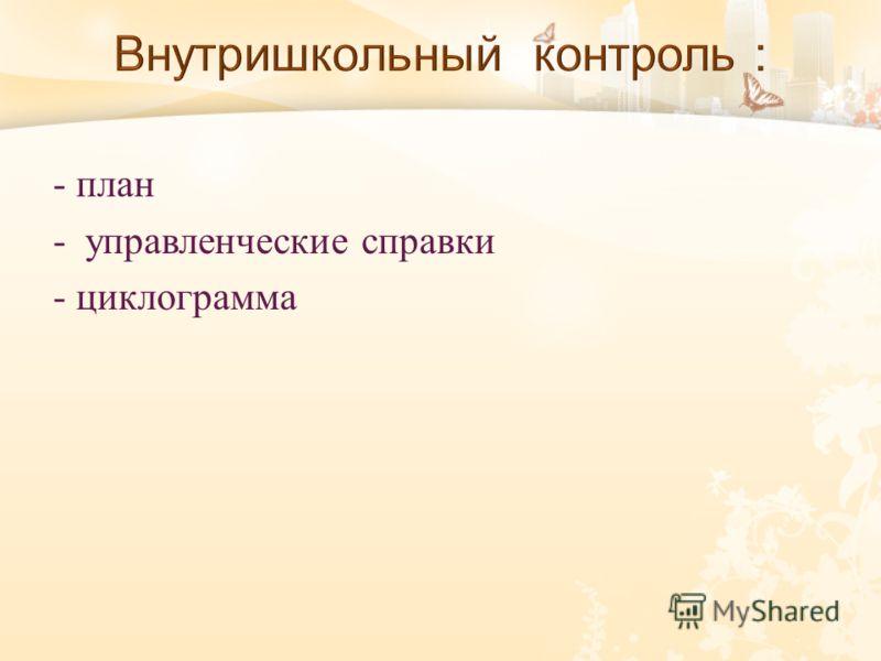 - план - управленческие справки - циклограмма
