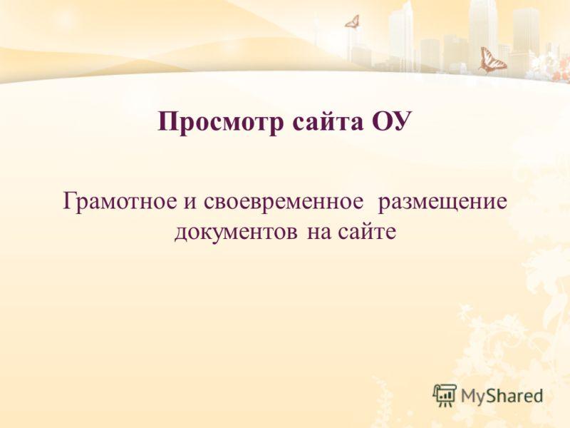Просмотр сайта ОУ Грамотное и своевременное размещение документов на сайте
