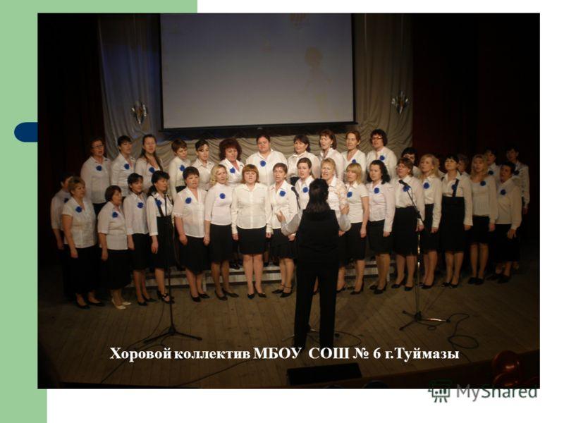 Хоровой коллектив МБОУ СОШ 6 г.Туймазы