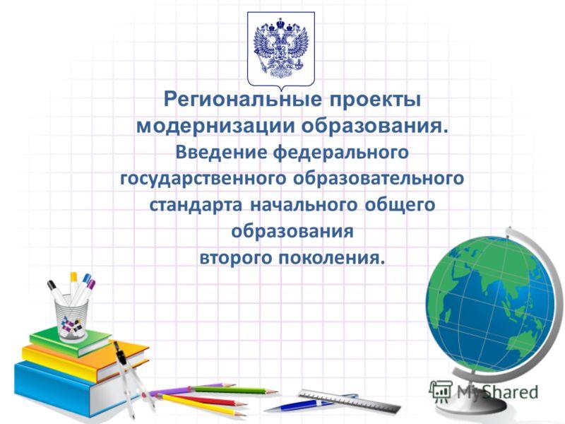 Региональные проекты модернизации образования. Введение федерального государственного образовательного стандарта начального общего образования второго поколения.
