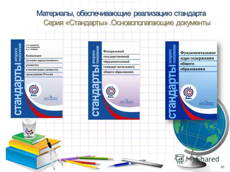 36 Материалы, обеспечивающие реализацию стандарта Серия «Стандарты».Основополагающие документы Серия «Стандарты».Основополагающие документы