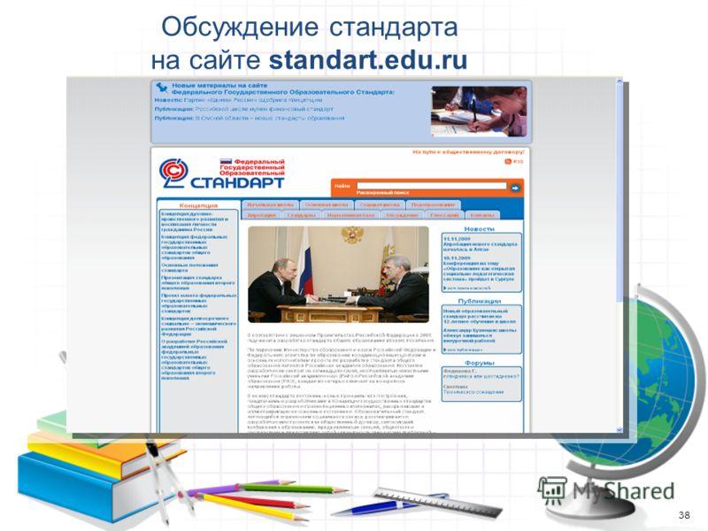38 Обсуждение стандарта на сайте standart.edu.ru