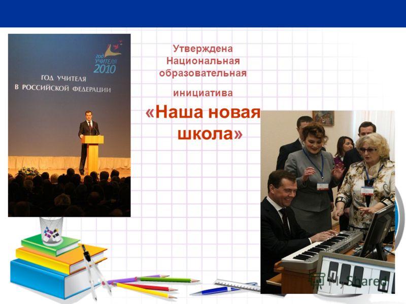 4 Утверждена Национальная образовательная инициатива «Наша новая школа»