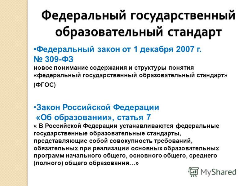 Федеральный государственный образовательный стандарт Закон Российской Федерации «Об образовании», статья 7 « В Российской Федерации устанавливаются федеральные государственные образовательные стандарты, представляющие собой совокупность требований, о