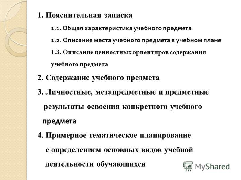 1. Пояснительная записка 1.1. Общая характеристика учебного предмета 1.2. Описание места учебного предмета в учебном плане 1.3. Описание ценностных ориентиров содержания учебного предмета 2. Содержание учебного предмета 3. Личностные, метапредметные
