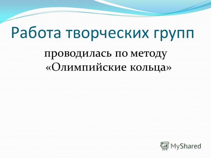 Работа творческих групп проводилась по методу «Олимпийские кольца»