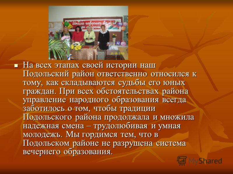 На всех этапах своей истории наш Подольский район ответственно относился к тому, как складываются судьбы его юных граждан. При всех обстоятельствах района управление народного образования всегда заботилось о том, чтобы традиции Подольского района про