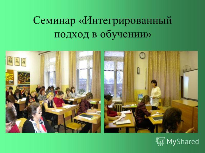 Семинар «Интегрированный подход в обучении»