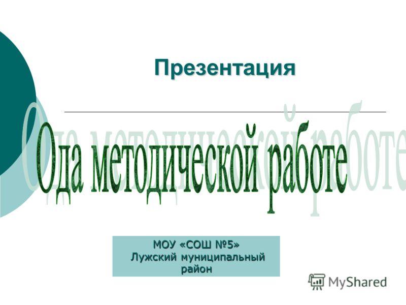 Презентация МОУ «СОШ 5» Лужский муниципальный район Лужский муниципальный район