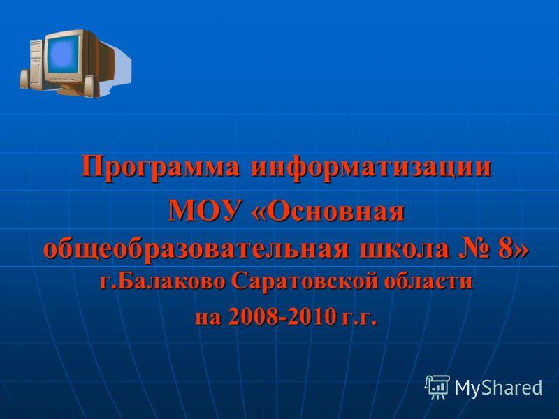 Программа информатизации МОУ «Основная общеобразовательная школа 8» г.Балаково Саратовской области на 2008-2010 г.г.