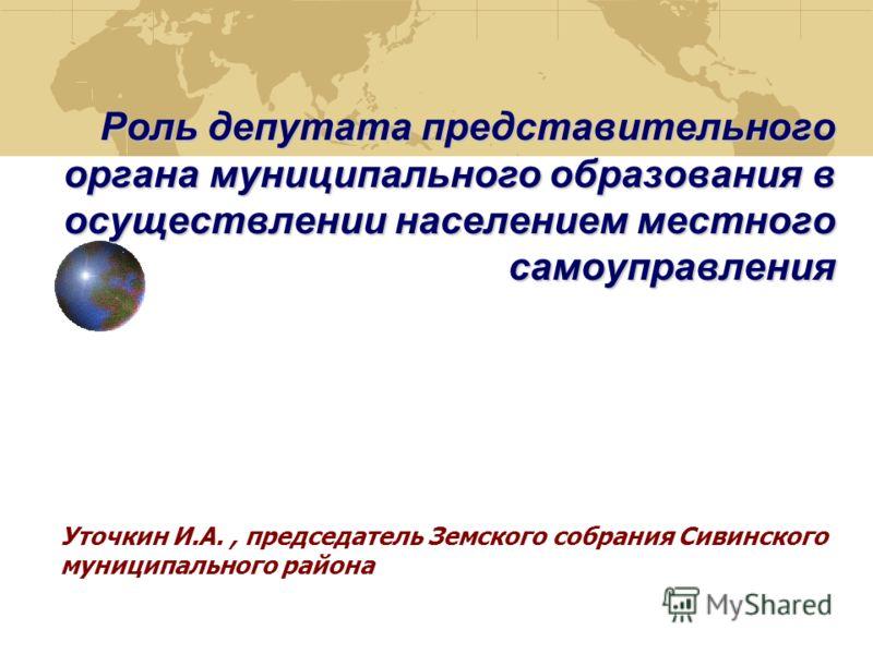 Презентация на тему Роль депутата представительного органа  1 Роль депутата представительного органа муниципального