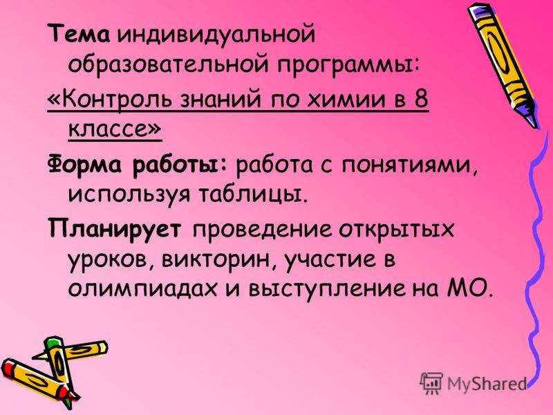 Галина Федоровна Карманова. Учитель химии и биологии.