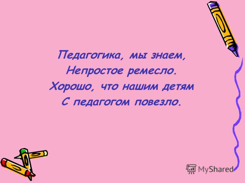 В 2008 году Елена Петровна прошла курсы повышения квалификации по теме: «Компетентность и компетенции на уроках географии». В 2010 году планирует прохождение курсов «Педагогические средства(программы, проекты, технологии) становления социального опыт