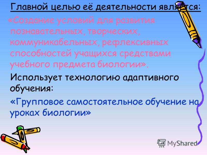 Начала работать в МОУ Первомайская СОШ с 26 августа 1960 г. Стаж работы 49 лет.