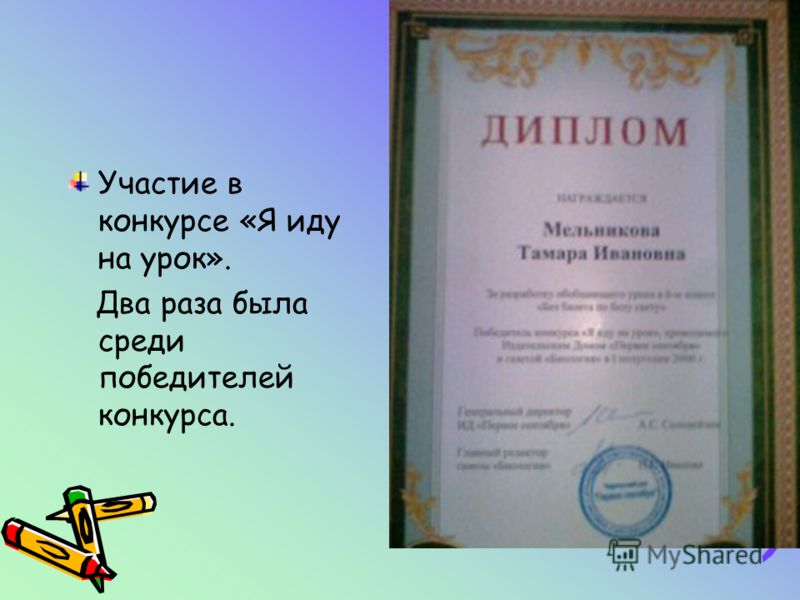 Участие в конкурсах. Является членом «Банка идей учителей России». Главная задача – обмен опытом. Сборники содержат 2 урока Тамары Ивановны.