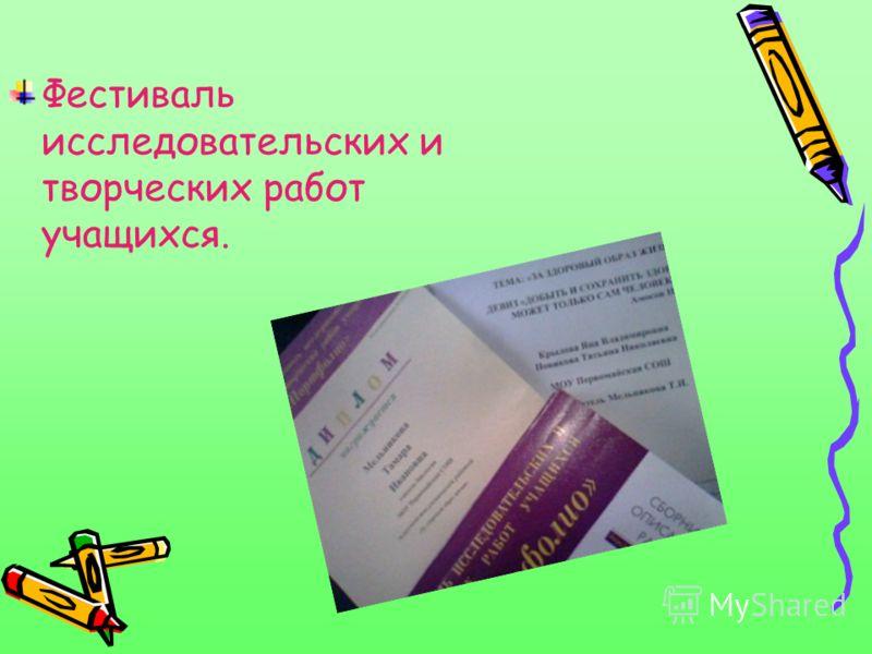 Фестиваль «Открытый урок» в Москве. Будет принимать участие в пятый раз. Награждалась дипломами.