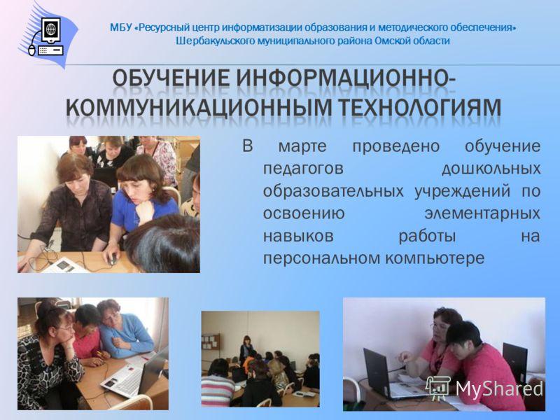 В марте проведено обучение педагогов дошкольных образовательных учреждений по освоению элементарных навыков работы на персональном компьютере 17 МБУ «Ресурсный центр информатизации образования и методического обеспечения» Шербакульского муниципальног