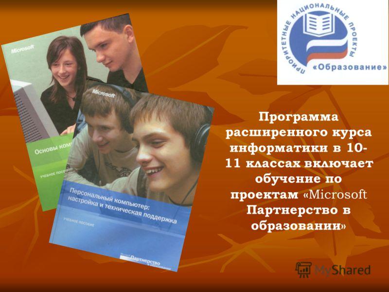 Программа расширенного курса информатики в 10- 11 классах включает обучение по проектам « Microsoft Партнерство в образовании»