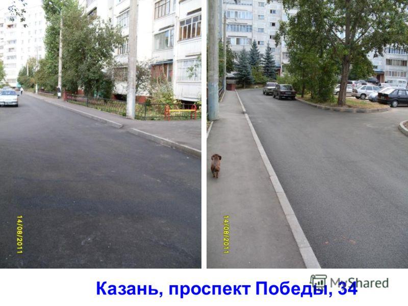 Казань, проспект Победы, 34
