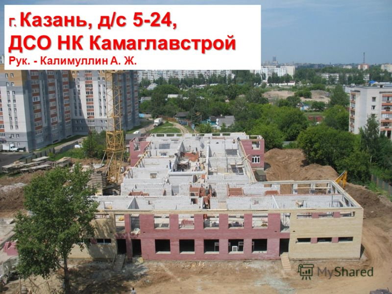 Г. Казань, д/с 5-24, ДСО НК Камаглавстрой Рук. - Калимуллин А. Ж.