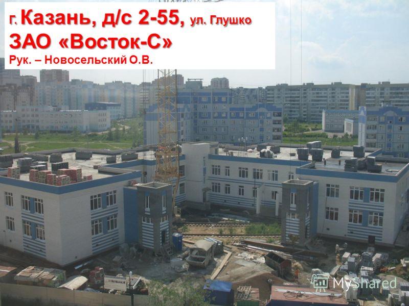 Г. Казань, д/с 2-55, ул. Глушко ЗАО «Восток-С» Рук. – Новосельский О.В.