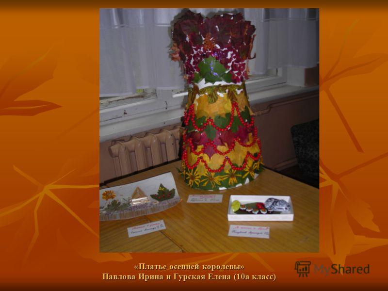 «Платье осенней королевы» Павлова Ирина и Гурская Елена (10а класс)