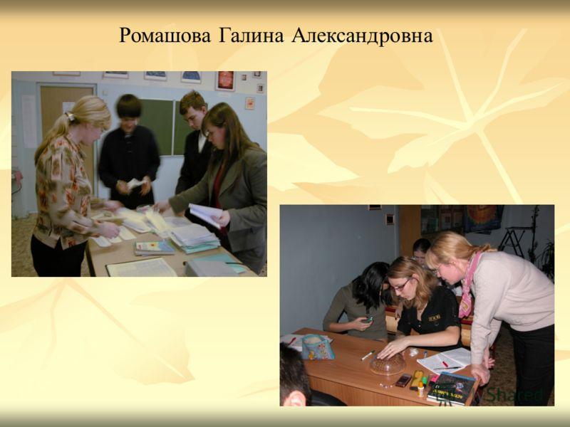 Ромашова Галина Александровна