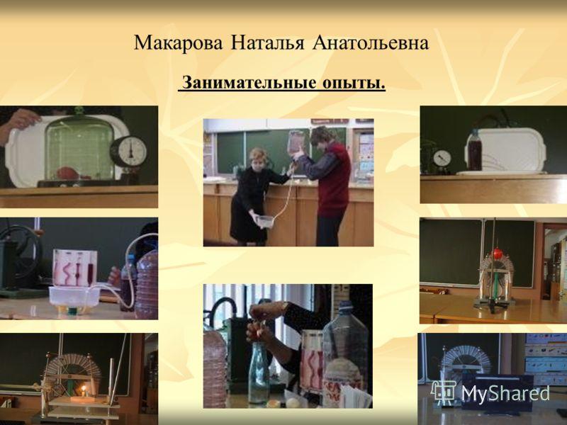 Макарова Наталья Анатольевна Занимательные опыты.