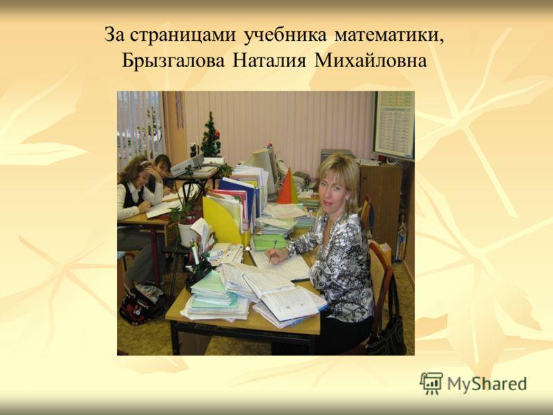 За страницами учебника математики, Брызгалова Наталия Михайловна