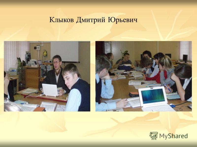 Клыков Дмитрий Юрьевич
