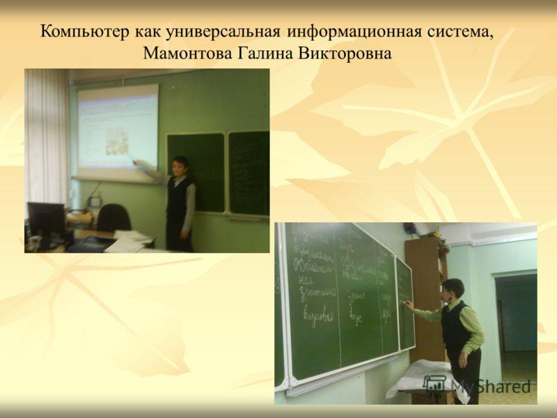 Компьютер как универсальная информационная система, Мамонтова Галина Викторовна