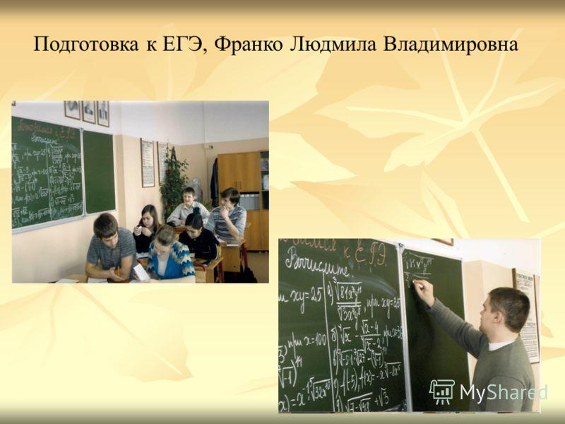 Подготовка к ЕГЭ, Франко Людмила Владимировна