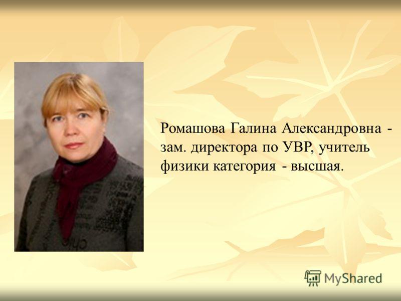 Ромашова Галина Александровна - зам. директора по УВР, учитель физики категория - высшая.