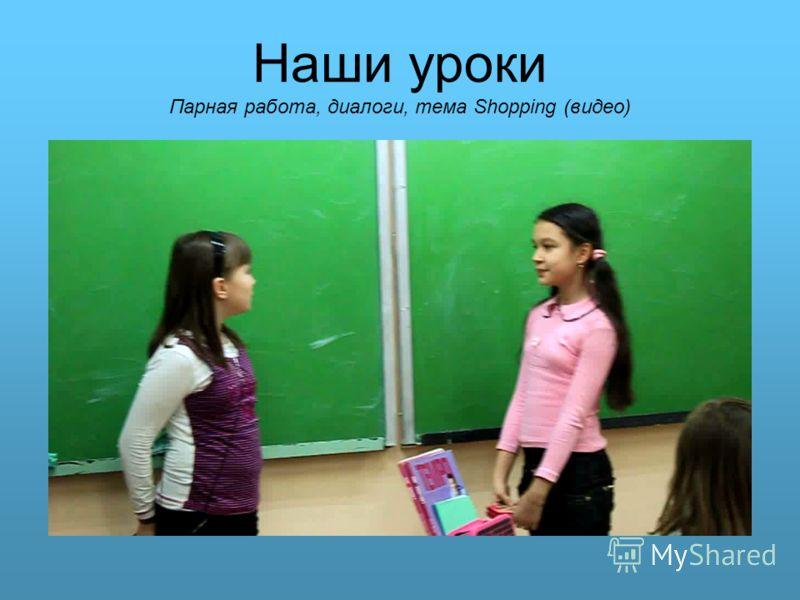 Наши уроки Парная работа, диалоги, тема Shopping (видео)