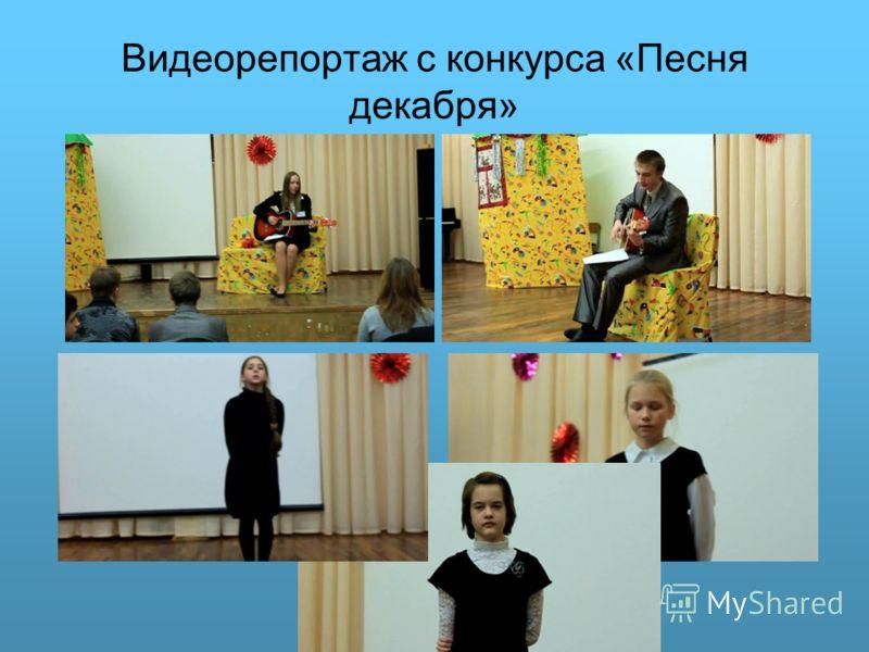 Видеорепортаж с конкурса «Песня декабря»